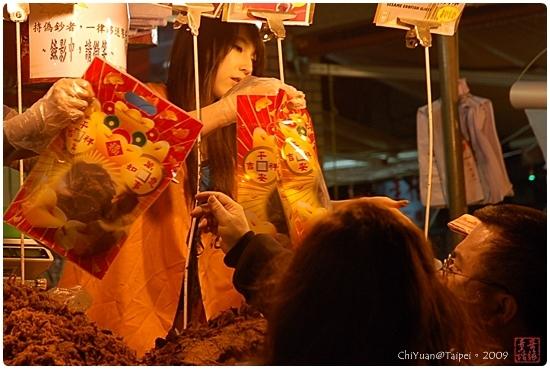 2009台北年貨大街08