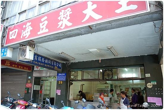 四海豆漿大王05