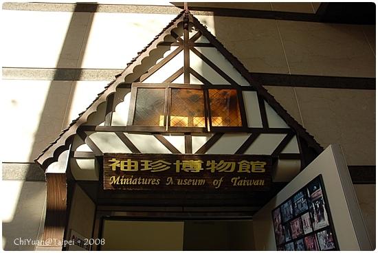 袖珍博物館入口處01