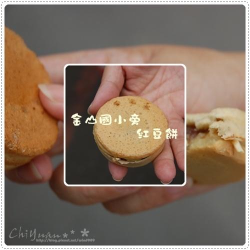 DSC_9137紅豆餅