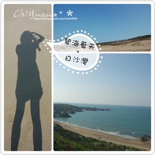 DSC_8714白沙灣