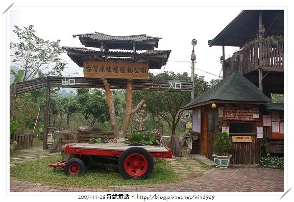 DSC_0067和興有機文化村
