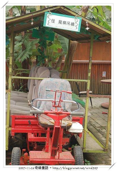 DSC_0066和興有機文化村_興龍吊橋車