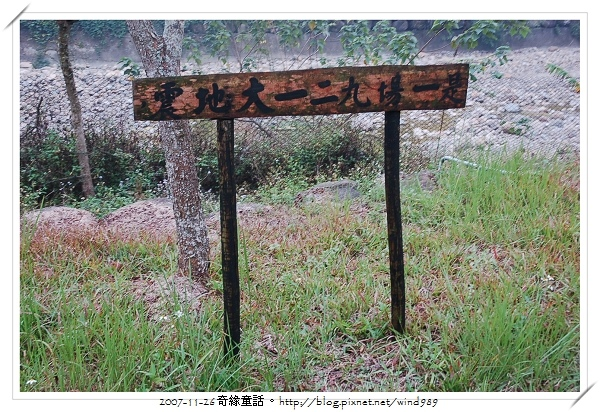 DSC_0052和興有機文化村_九二一