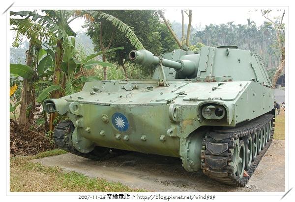 DSC_0001和興有機文化村_炮車