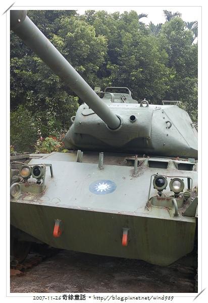 DSC_9984和興有機文化村_戰車