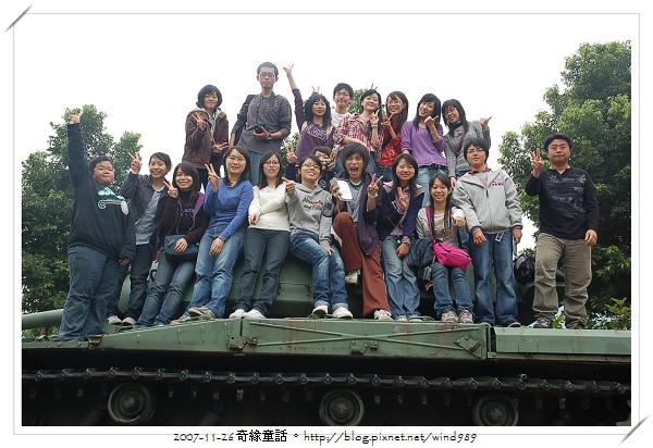 DSC_9997和興有機文化村_戰車合影