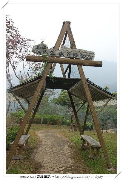 DSC_0016和興有機文化村_蟲蟲公園