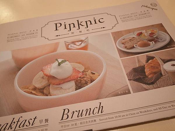 pinknic野餐吧!