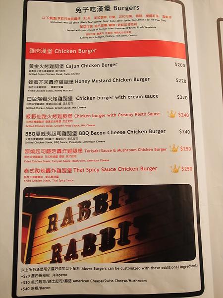 兔子兔子menu