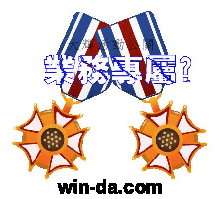 業務專屬-大輝活動公關-尾牙禮品-03