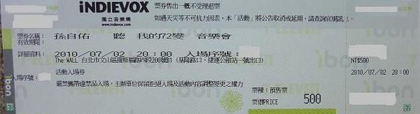 070272變音樂會入場卷1.JPG