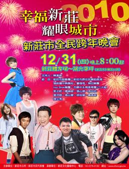 20091231新莊跨年海報.jpg