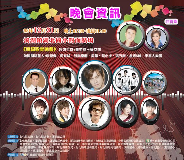 20091231彰化跨年海報.jpg