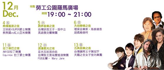 20091212澄清湖節目單.jpg