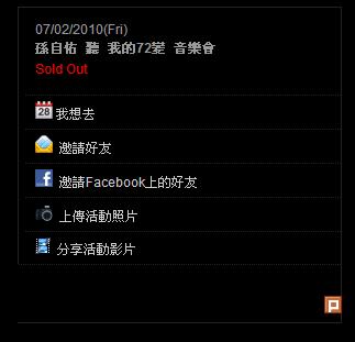 070272變音樂會售完1.jpg
