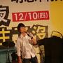20091210明志科大4.jpg