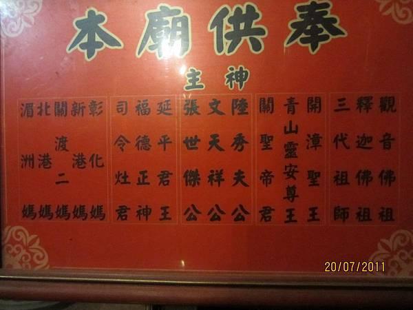 雙溪_三忠廟_06_20110720.jpg