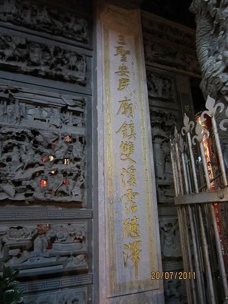雙溪_三忠廟_09_20110720.jpg