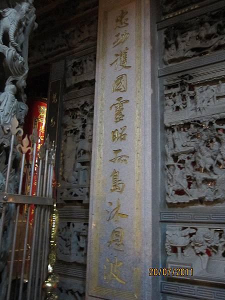 雙溪_三忠廟_10_20110720.jpg