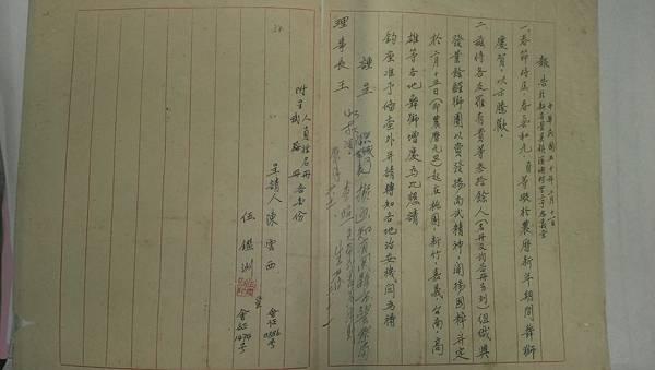 新店舞獅_民國50年_公文