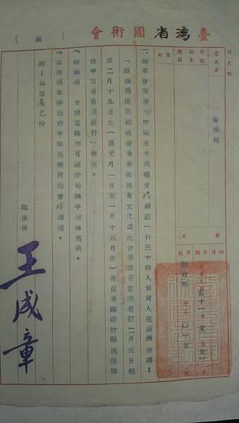 東勢舞獅_民國51年_公文4