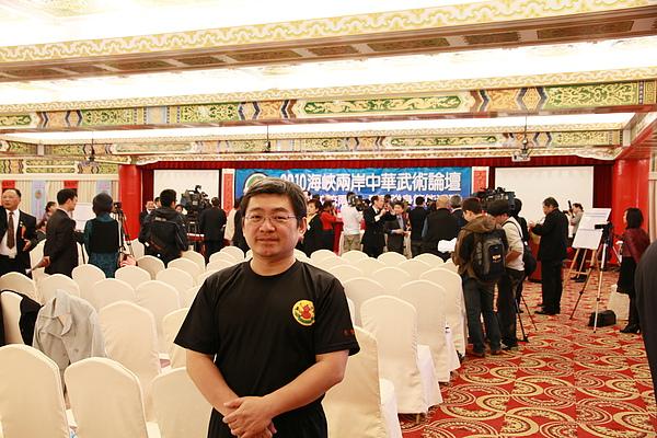 第四屆海峽兩岸中華武術論壇