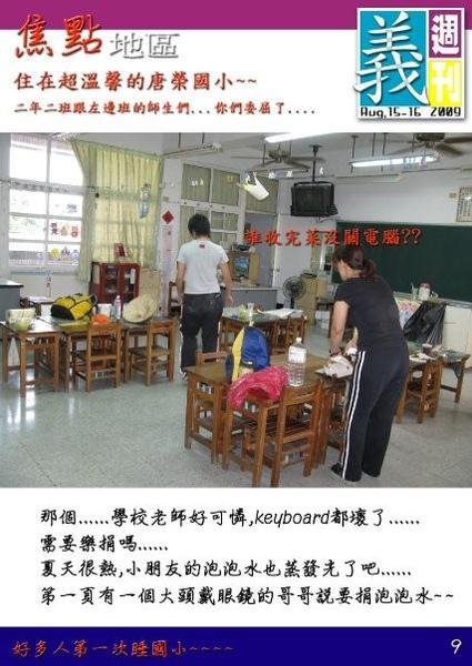 義周刊10