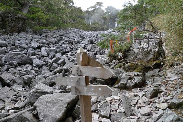 石流坡的池有山第一登山口