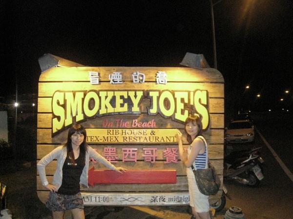 晚上在墾丁大街上的Smokey Joe's吃大餐