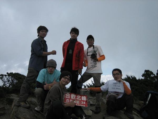 合歡北峰!登頂!