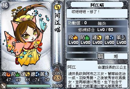 0 - 信喵之野望 - 人物卡 - 阿江