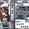 0-信喵之野望 - 人物 - 雜賀(改)1