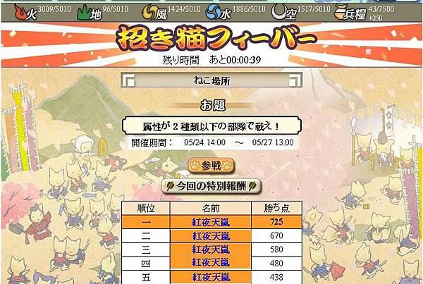 0-信喵之野望 - 貓場招財貓03