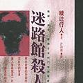 0- 殺人館系列 - 殺人迷路館