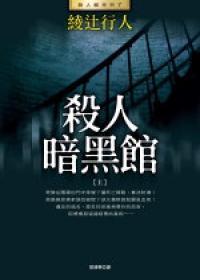 0- 殺人館系列 - 殺人暗黑館