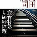 BLOG - 島田莊司 - 寢台特急