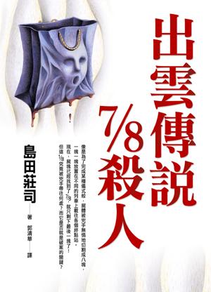 BLOG - 島田莊司 - 出雲傳說01