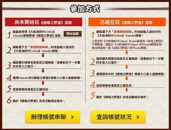 0 - 信喵之野望 - 聯合感謝祭 - 政宗(寶) 05