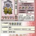 0 - 信喵之野望 - 台版貓場特別報酬 - 大野(珍)(中)