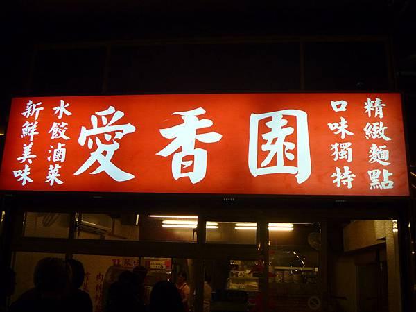 20120830 - BYEBYE囉 - 04 - 愛香園