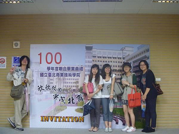 20120830 - BYEBYE囉 - 09 - 北商校園