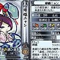 0 - 信喵之野望 - 人物 - 濃姬(稀) 02