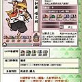 0-信喵之野望 - 喵場特別報酬 - 加藤(台)