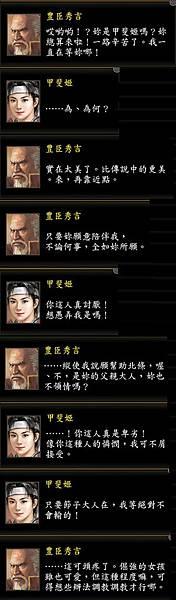 0-信ON-斐妹VS秀吉