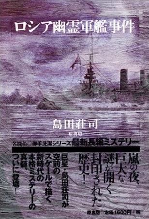 0 - 俄羅斯幽靈軍 - 01