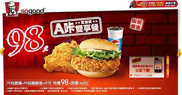 0 - 便宜 - KFC A咖分享餐