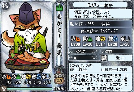 0-信喵之野望 - 改版訊息 - 坂東太郎 - 3 - 最上義光