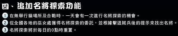 0-信喵之野望 - 改版訊息 - 坂東太郎 - 5