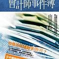 0 - 女大學生會計師事件簿 - 04